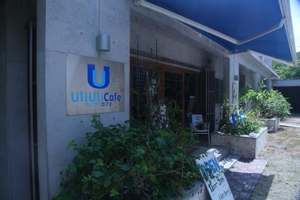 UliUliカフェ.jpg